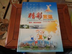 精彩亚运2010年 中国广州亚运会 钱币 邮票 珍藏册(限量发行5000册)