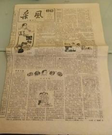报纸    上海采风报1986年第九期,报纸完整,品相如图所示,介意的勿拍,拍下说明默认此商品,售出一概不退望理解。
