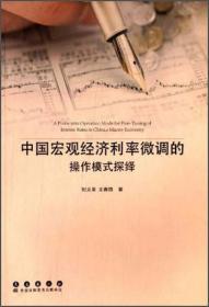 中国宏观经济利率微调的操作模式探绎