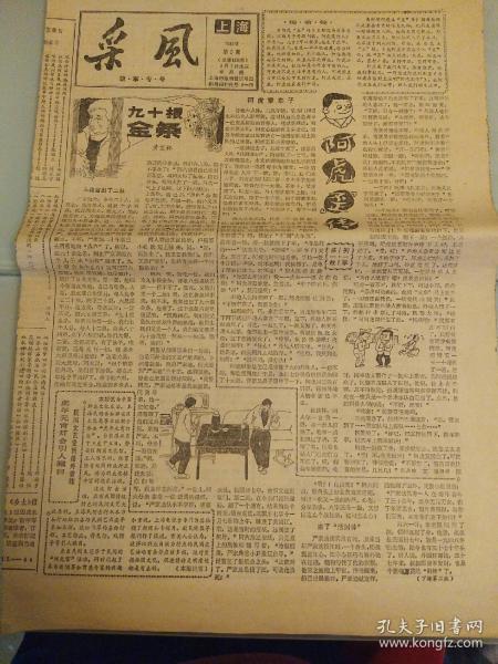 报纸   上海采风报   1986年第5期,年代久纸质有些泛黄,介意的勿拍,拍下说明默认此商品,售出一概不退望理解。