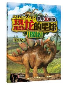 恐龙的星球探秘