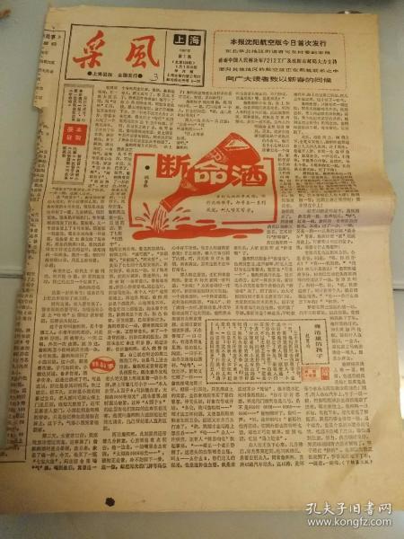 报纸   上海采风报~航空版  1987年第1期,报纸中间接缝有破损,介意的勿拍,拍下说明默认此商品。售出一概不退望理解。