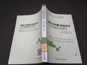 本科(文科类)毕业论文工作质量标准研究
