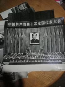 中国第十次全国代表大会照片(23张)