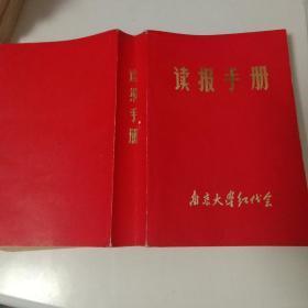 南京大学红代会,读报手册,