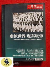 虚拟世界 现实玩乐(三联生活周刊)1005-3603 全新正版当天发货