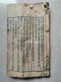 玉匣记通书(清木刻本)一二卷