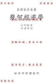 【复印件】几何经济学-克宁汉-汉译世界名著-民国商务印书馆刊本