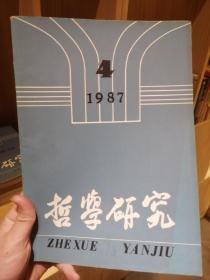 哲学研究 1987年第4期(杂志期刊)