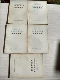 全日制十年制学校 初中数学(试用本)教学参考书:第一册、第二册、第三册、第五册、第六册