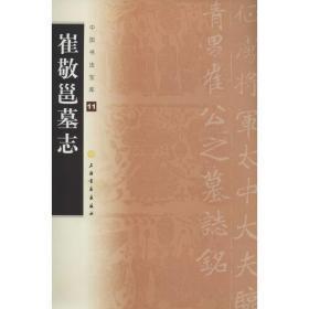 崔敬邕墓志 毛笔书法 上海书画出版社 编 新华正版