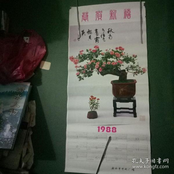 名家题字盆景挂历1988年