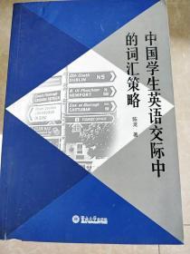HI2028480 中国学生英语交际中的词汇策略(一版一印)