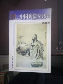 中国兵法名句鉴赏:第一卷【1.31日进】