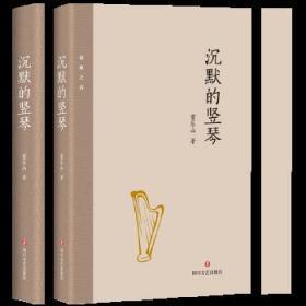 正版现货 沉默的竖琴 董乐山 四川文艺出版社 9787541150845 书籍 畅销书