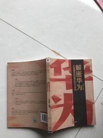 解密华为中国制造的通信技术帝国