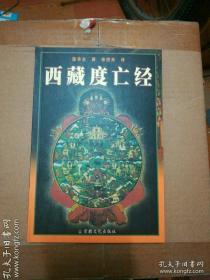西藏度亡经(原版)