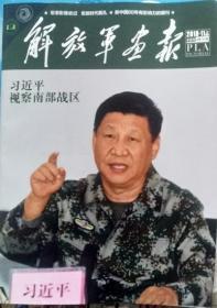 解放军画报  2018年11月上期(总1000期特刊,