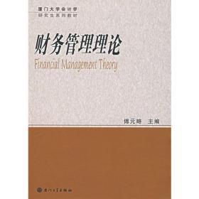 财务管理理论 9787561527443