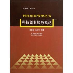 科技创业服务概论/科技创业管理丛书科技创业管理丛书 熊筱燕