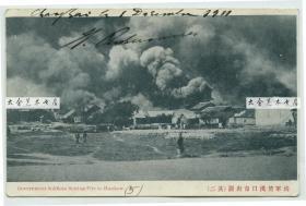 1911年辛亥革命武昌起义----清军焚汉口市街图老明信片