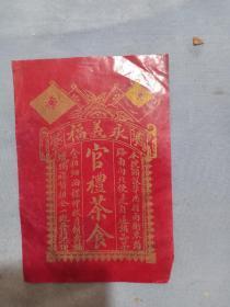 (夹9)民国 埠西村 带民国双旗子,永义福商号,官礼茶食广告纸,15*10.5cm