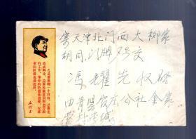 1969.4.青县天津著名冬泳爱好者冯耀先语录、毛像 实寄封一件。邮票撕掉。。信笺2封