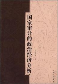 国家审计的政治经济分析 王家新 三联书店上海分店 978754264
