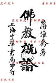 佛教概論-蔣維喬-民國中華書局刊本(復印本)