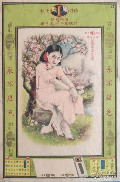民国老上海阴丹士林美女厚卡纸36号老商标