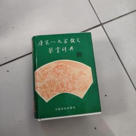 唐宋八大家散之鉴赏辞典【32开硬精装】