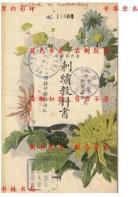 【复印件】刺绣教科书-张华璂 李许频韵-民国商务印书馆刊本