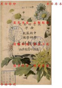 【复印件】烹饪教科书-尾山彬-民国商务印书馆刊本