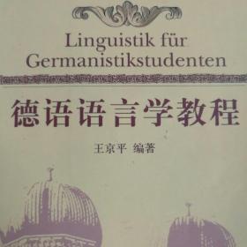 德语语言学
