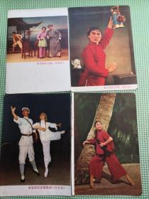 革命现代京剧《沙家浜》四张剧照合售