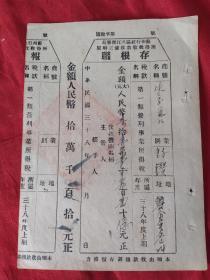 苏州行政区所得税存根联一税票,民国三十八年