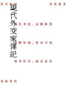 现代外交家传记-周子亚-民国正中书局南京刊本(复印本)