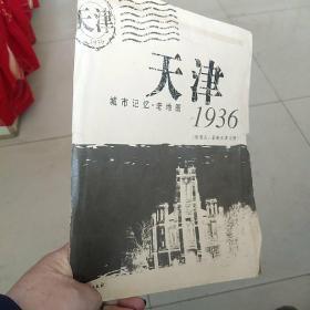 天津市城市记忆,老地图