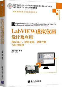 二手LabVIEW虚拟仪器设计及应用 程序设计、9787302506515
