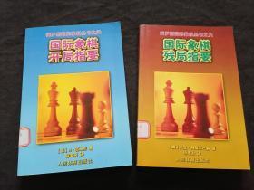 (俄罗斯国际象棋丛书)国际象棋开局指要+国际象棋残棋指要
