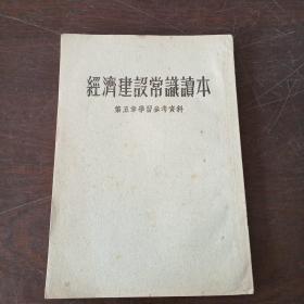 经济建设常识读本(第五章)