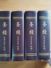圣*经 非《基督教哲学1500年》和合本 64k版 此书无法上传,凭图看书,所见即所得。