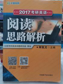文都教育 2017考研英语 阅读思路解析