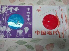 小薄膜唱片:  广东音乐:解语花,步步高