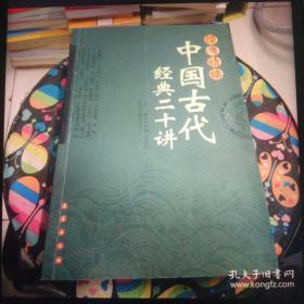 经典精读:中国古代经典二十讲
