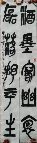 著名书法家、篆刻家徐正濂对联《酒墨写幽抱,磊落抒平生。》