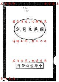 國民立身訓-謝無量-民國中華書局刊本(復印本)