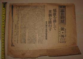 侵華報紙號外 大坂每日新聞 1937年2月8日號外  林內閣政綱政策發表