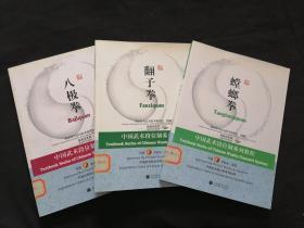 中国武术段位制系列教程:螳螂拳+翻子拳+八极拳 无光盘