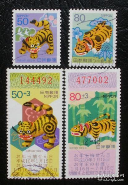 日邮·日本邮票信销·樱花目录编号 N75-N78 1998年 第四轮贺年生肖邮票-虎年 信销4全(小票2枚,长条票2枚)